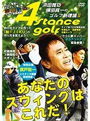 浜田雅功×横田真一のゴルフ新理論II ~あなたのスウィングはこれだ!~