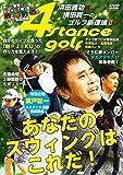 浜田雅功×横田真一のゴルフ新理論II 〜あなたのスウィングはこれだ!〜