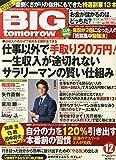 BIG tomorrow (ビッグ・トゥモロウ) 2014年 12月号 [雑誌]