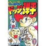 炎の闘球児ドッジ弾平 第18巻 (てんとう虫コミックス)