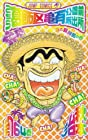こちら葛飾区亀有公園前派出所 第164巻 2009年05月01日発売