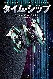 タイム・シップ〔新版〕 (ハヤカワ文庫SF)