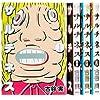 サルチネス コミック 1-4巻セット (ヤングマガジンコミックス)