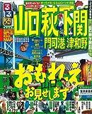 るるぶ山口 萩 下関 門司港 津和野'09~'10 (るるぶ情報版 中国 5) (商品イメージ)