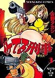 イケてる刑事(3) (ヤングキングコミックス)