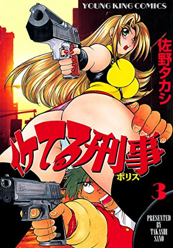 イケてる刑事 3