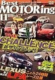 ベストモータリング 2010年11月号[DVD]