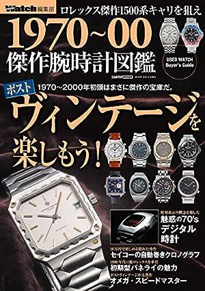 1970~00 傑作腕時計図鑑 (CARTOPMOOK)