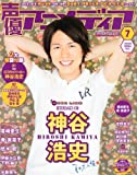 声優アニメディア 2011年 07月号 [雑誌]