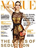 VOGUE JAPAN (ヴォーグ ジャパン) 2011年 12月号 [雑誌]