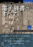 電子辞書のすべて (JEPA Books(NextPublishing))