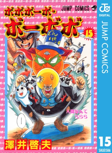 ボボボーボ・ボーボボ 15 (ジャンプコミックスDIGITAL)