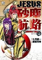 JESUS砂塵航路 12 (ビッグ コミックス)