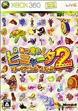 あつまれ!ピニャータ2:ガーデンの大ぴんち(通常版)