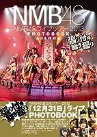 NMB48ライブツアー2013 PHOTOBOOK 西日本横断編 張り付き騒ぎ撮り ([バラエティ])