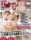 ひよこクラブ 2016年12月号 [雑誌]