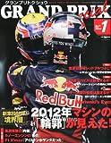 GRAND PRIX Special (グランプリ トクシュウ) 2012年 01月号 [雑誌]