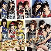 恋愛ハンター(初回生産限定盤B)(DVD付)