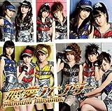 恋愛ハンター(初回盤B※DVD付)