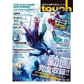 touch(タッチ) Vol.9 【人気絵師から学ぶデジ絵テクニック・イラスト上達マガジン】 (100%ムックシリーズ)