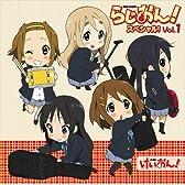TVアニメ「けいおん!」 「らじおん!」スペシャル Vol.1