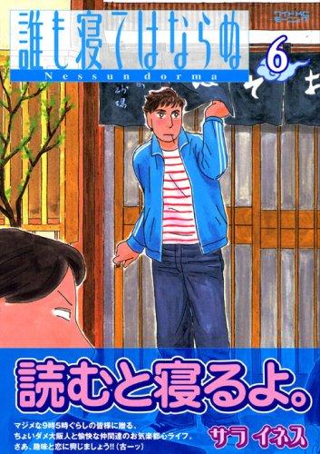 誰も寝てはならぬ 6 (6) (モーニングワイドコミックス)