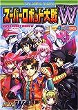 スーパーロボット大戦W 4コマkings (IDコミックス DNAメディアコミックス)