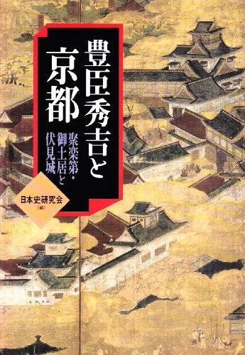 豊臣秀吉と京都―聚楽第・御土居と伏見城