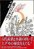 鬼の日本史 上―福は内、鬼は外