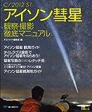 アイソン彗星 観察・撮影 徹底マニュアル (SEIBUNDO Mook)