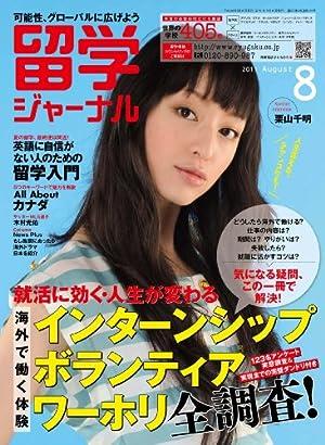 留学ジャーナル2011年8月号