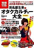 「別冊タナブ島」田名部生来のオタクカルチャー大全 DVD付き