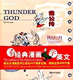 Thunder God(English-Chinese)