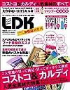 LDK(エル・ディー・ケー)