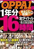 OPPAI 1年分全タイトルまるごと収録! !16時間 OPPAI [DVD]