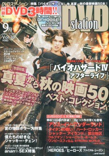 DVD STATION (ディーブイディーステーション) VOL.30 2010年 09月号