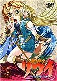 魔法戦士リウイ Vol.5