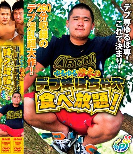 [] ゆるゆる雄太のデブ竿ぽちゃ穴食べ放題!