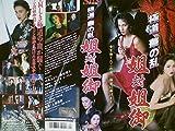 極道華の乱 姐対姐御[VHS]