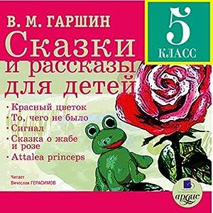 Skazki I Rasskazyi Dlya Detey Audiobook
