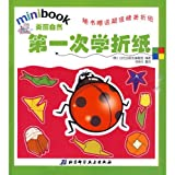 D'abord apprendre l'origami - naturel magnifique (Edition Chinois) 2010/2/1 ISBN: 9787530445563...