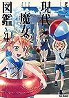 現代魔女図鑑 4 (IDコミックス REXコミックス)