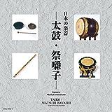 日本の楽器 -太鼓・祭囃子-