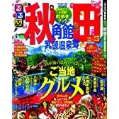 るるぶ秋田 角館 乳頭温泉郷'12~'13 (国内シリーズ)