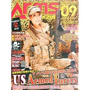 アームズマガジン2010年9月号