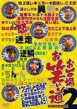 「お台場お笑い道」 ベストセレクション 2 [DVD] (商品イメージ)