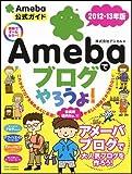 Amebaでブログやろうよ! 2012-13年版