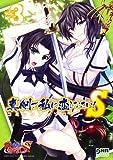 真剣で私に恋しなさい!S コミックアンソロジー VOL.3 (DNAメディアコミックス)