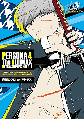 ペルソナ4 ジ・アルティマックス ウルトラスープレックスホールド (1) (電撃コミックスNEXT)