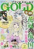 プリンセス GOLD (ゴールド) 2016年 10月号 [雑誌]